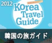 �؍��̗��K�C�hKorea Travel Guide