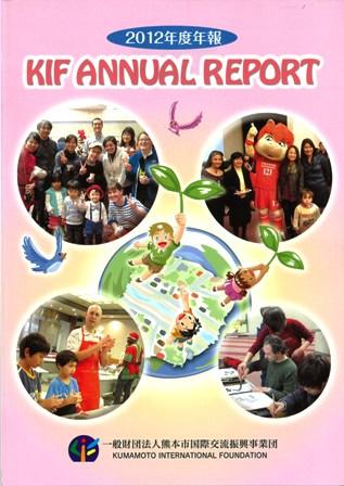 KIF ANNUAL REPORT 2012年度年報