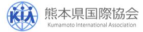 熊本県国際協会