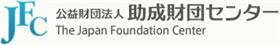 財団法人助成財団センター(JFC)