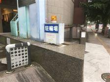 駐輪場 (2)