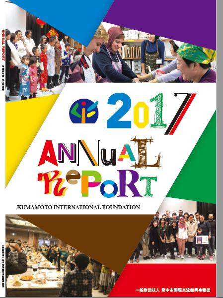 表紙 2017年度版