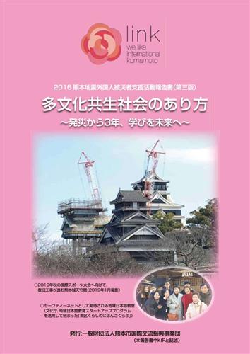 2016熊本地震外国人被災者支援活動報告書(第三版)