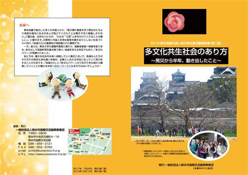 2016熊本地震外国人被災者支援活動報告書(第二版)