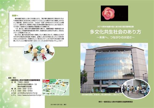 2016熊本地震外国人被災者支援活動報告書(第一版)