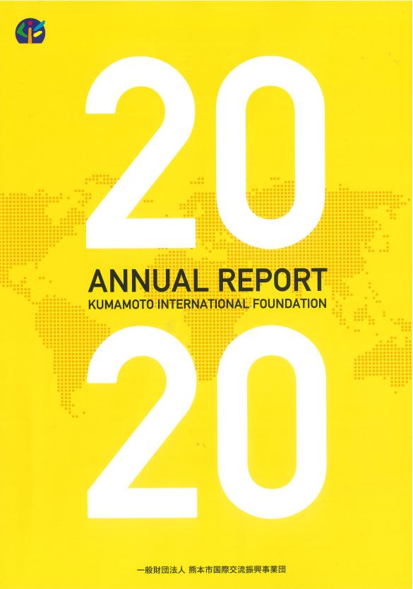 表紙2020